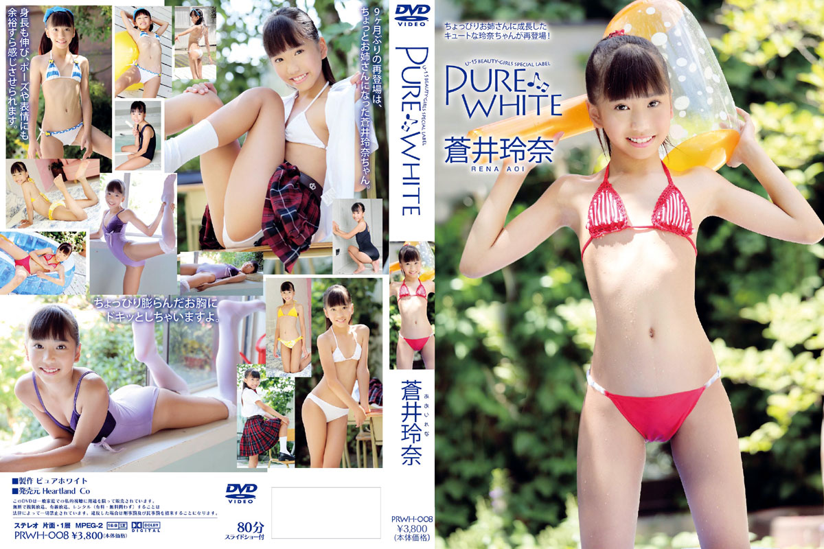 蒼井玲奈 | Pure White 2 | DVD