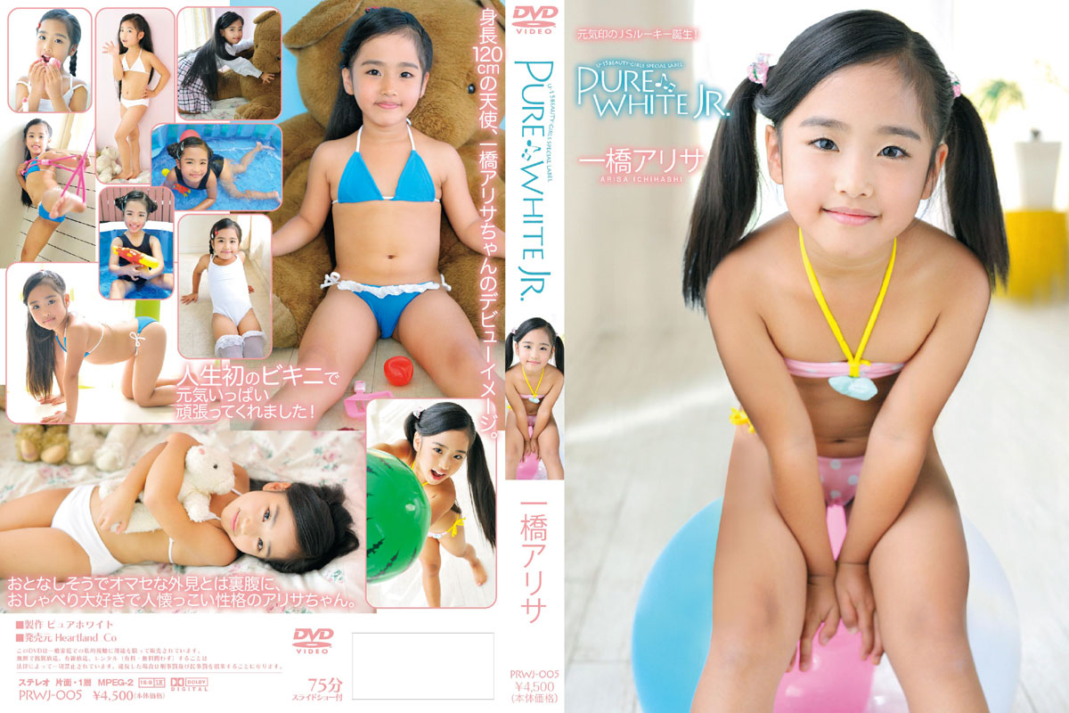 一橋アリサ | Pure White Jr | DVD