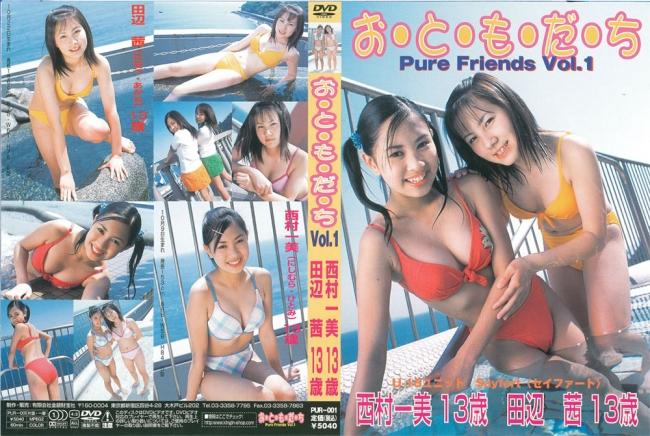 田辺茜, 西村一美 | お・と・も・だ・ち 1 | DVD
