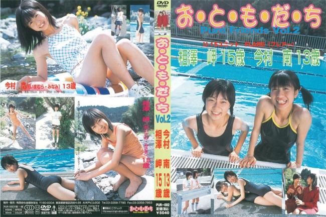 今村南, 相澤岬   お・と・も・だ・ち 2   DVD