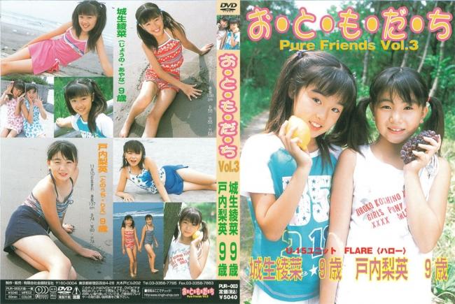 城生綾菜, 戸内梨英 | お・と・も・だ・ち 3 | DVD