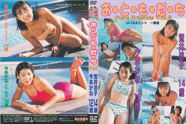 荒井涼子, 今あかね | お・と・も・だ・ち 6 | DVD