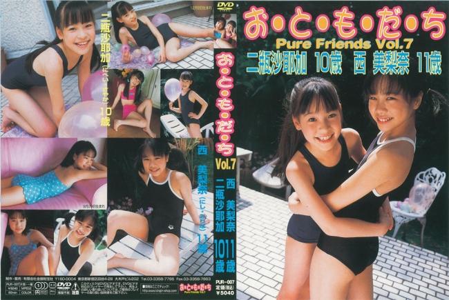 二瓶紗耶加, 西美梨菜 | お・と・も・だ・ち 7 | DVD