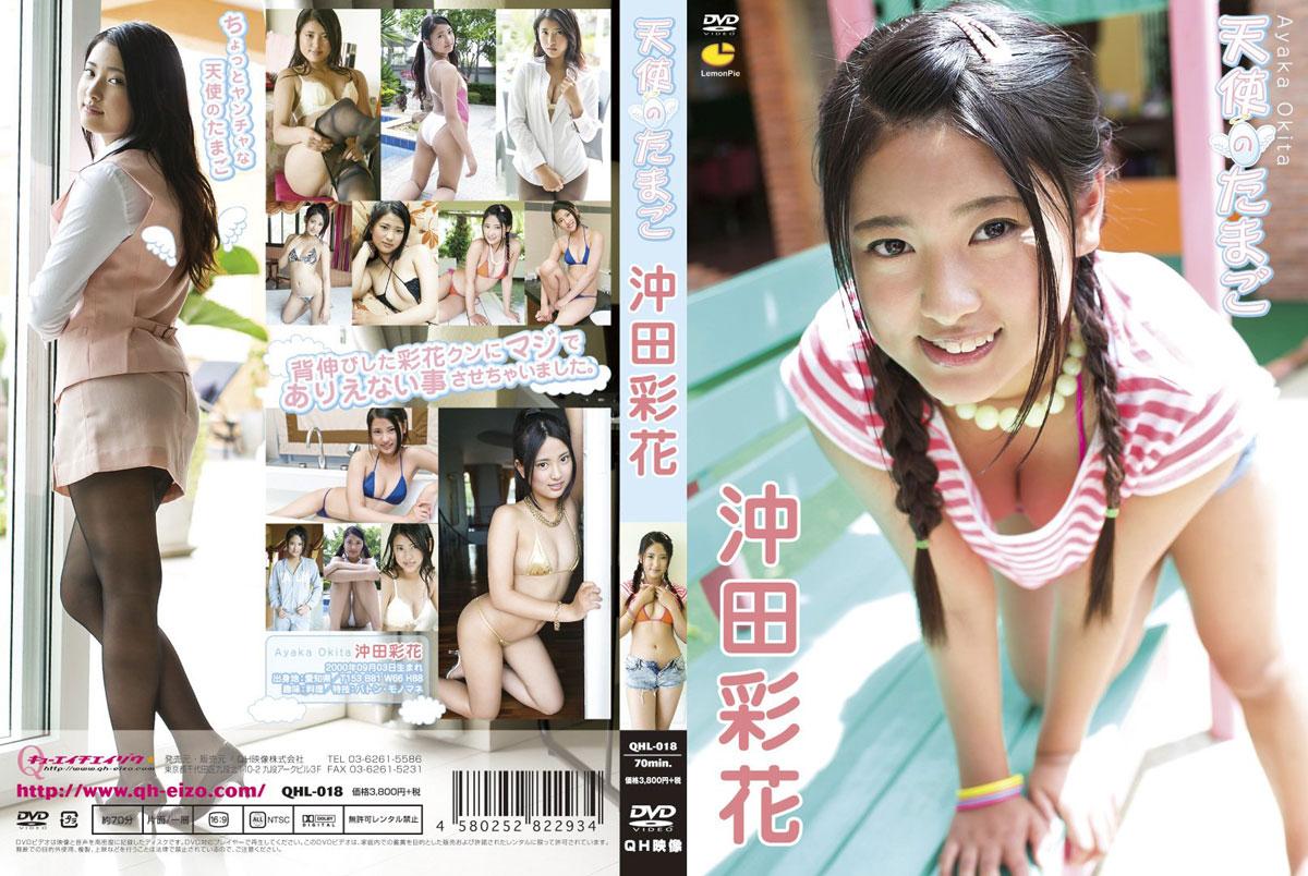 沖田彩花 | 天使のたまご | DVD