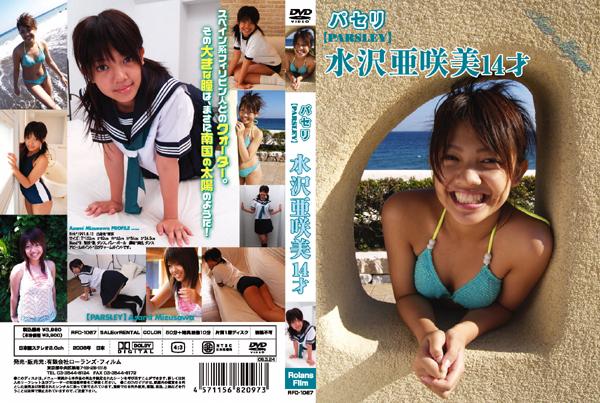 水沢亜咲美 | パセリ | DVD