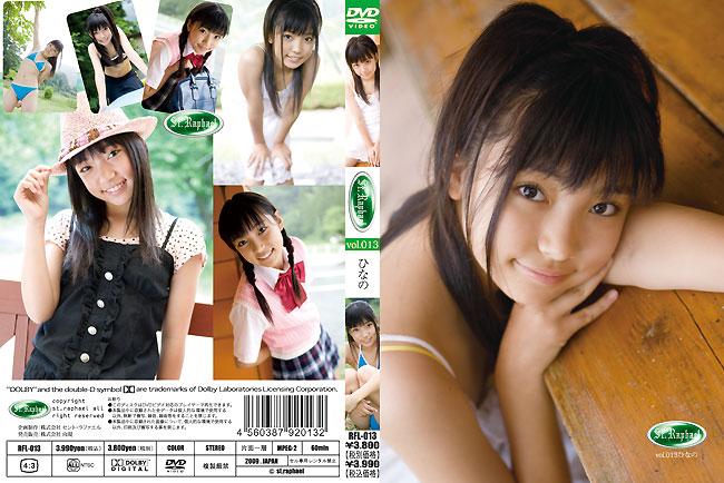 ひなの   セント・ラファエル vol.13   DVD