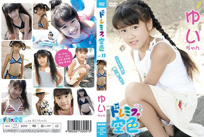 ゆい | ドレミファ空色 vol.13 | DVD