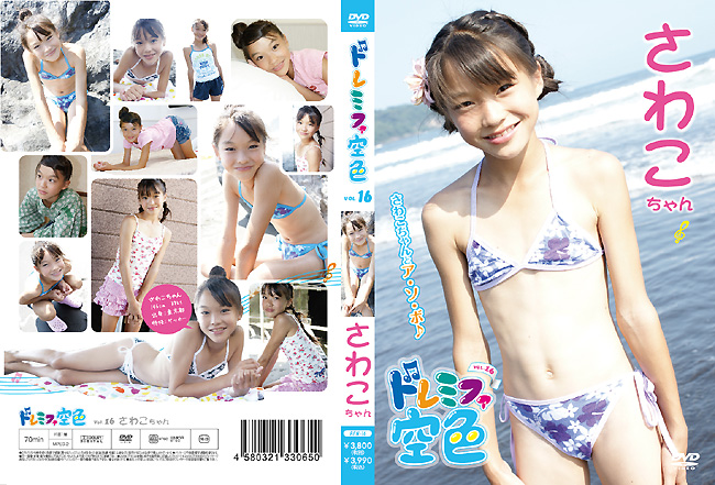 さわこ   ドレミファ空色 vol.16   DVD
