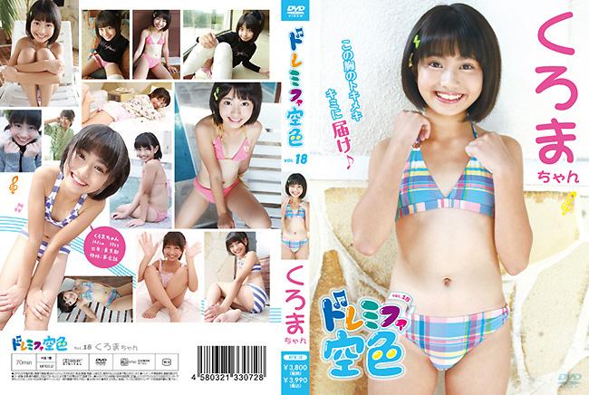 くろま | ドレミファ空色 vol.18 | DVD