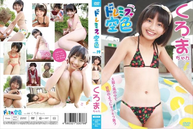 くろま | ドレミファ空色 vol.19 | DVD
