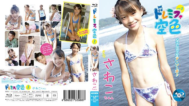 さわこ   ドレミファ空色ブルーレイ vol.02   Blu-ray
