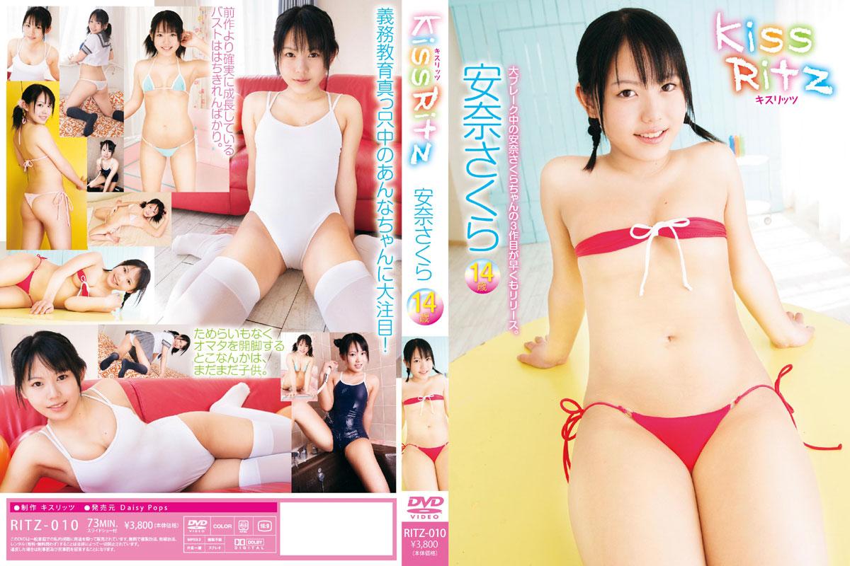 安奈さくら   キスリッツ 3   DVD