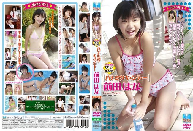 前田はな   ハチミツキャンディー   DVD