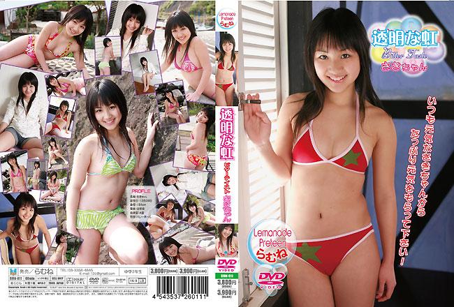 さき   透明な虹 ビターテイスト   DVD