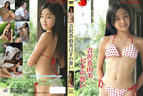 吉沢真由美 | 12才の誓い | DVD