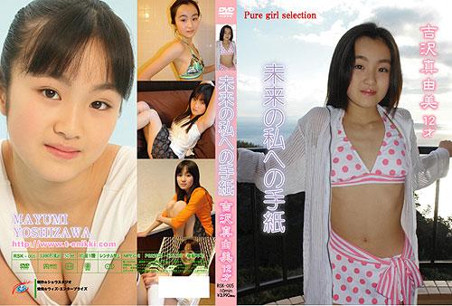 吉沢真由美 | 未来の私への手紙 | DVD