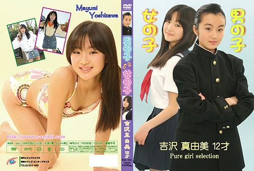 吉沢真由美 | 男の子女の子 | DVD