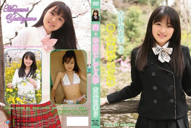 吉沢真由美 | 春・卒業そして入学 | DVD