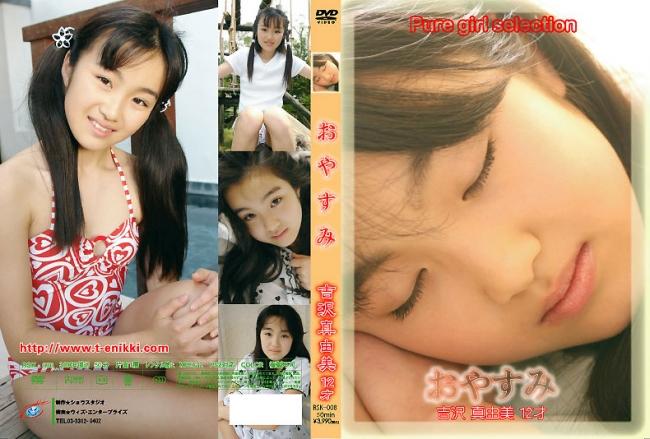 吉沢真由美 | おやすみ | DVD
