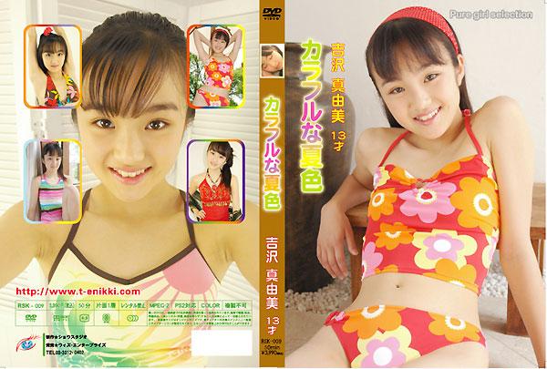 吉沢真由美 | カラフルな夏の色 | DVD