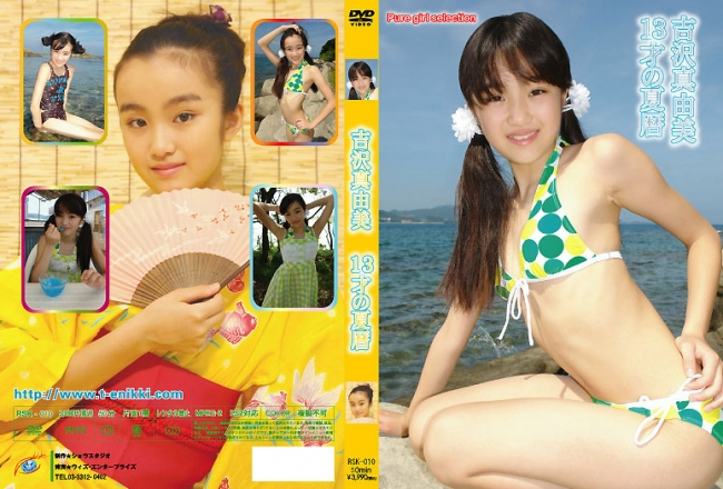 吉沢真由美 | 13才の夏暦 | DVD