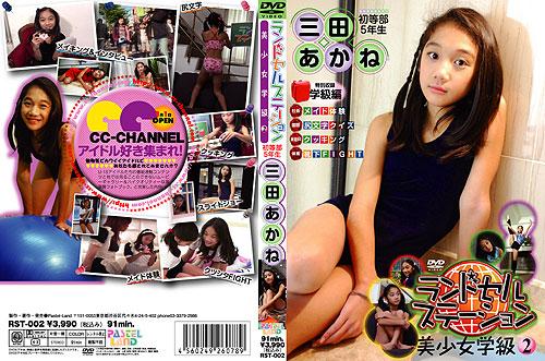 三田あかね | ランドセルステーション 美少女学級 2 | DVD