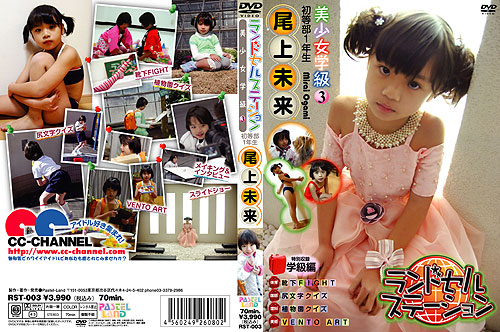 尾上未来   ランドセルステーション 美少女学級 3   DVD