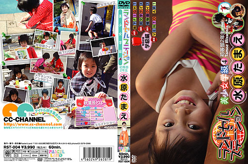 水原たまえ | ランドセルステーション 美少女学級 4 | DVD