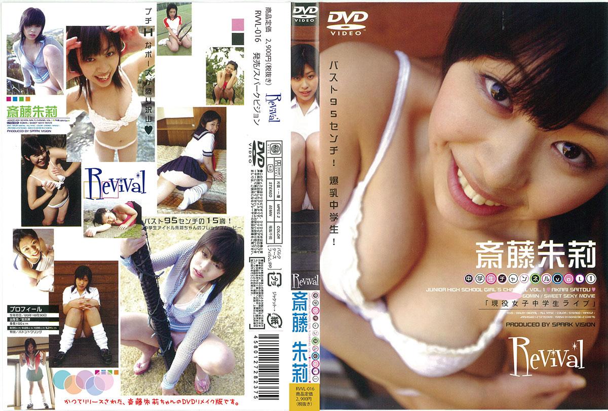 斎藤朱莉   Revival 中学生チャンネル vol.1   DVD