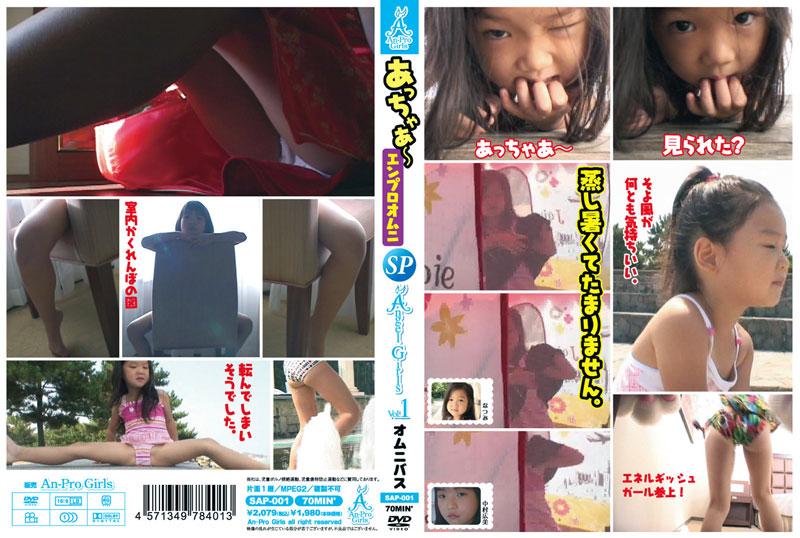 ひろみ, なつみ | SP Angel Girls vol.1 | DVD