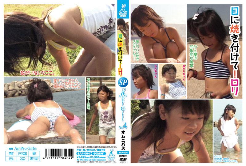あかり, らん | SP Angel Girls vol.4 | DVD