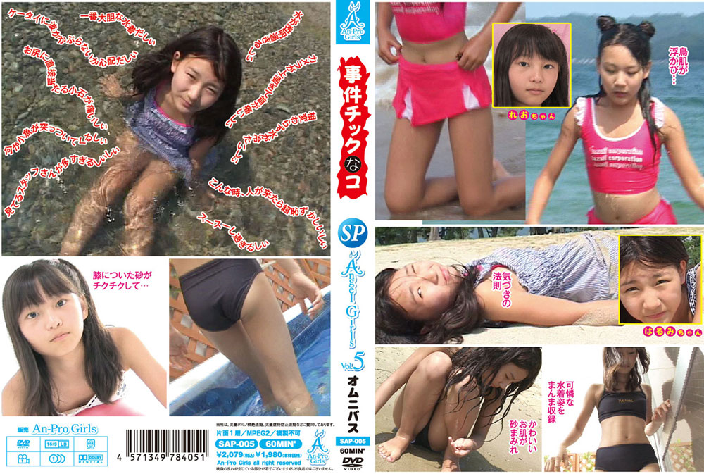 れお, はるみ | SP Angel Girls vol.5 | DVD