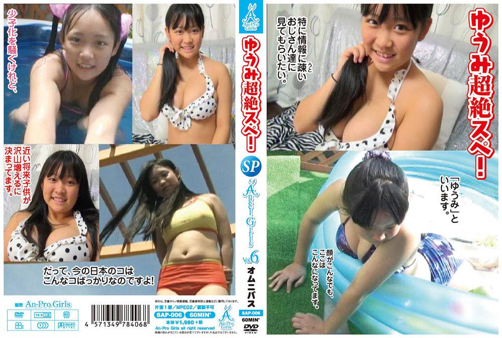 ゆうみ | SP Angel Girls vol.6 | DVD
