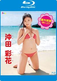沖田彩花 | 課外授業お願いします。 | Blu-ray