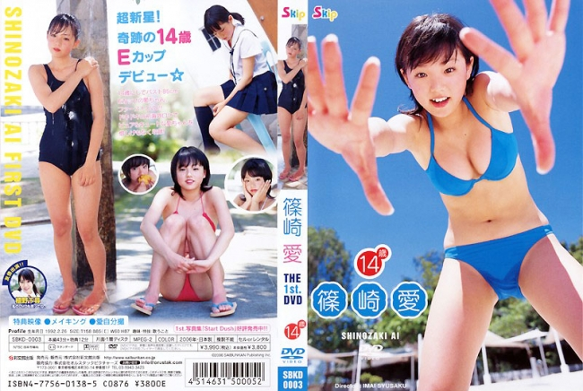篠崎愛 | Skip | DVD
