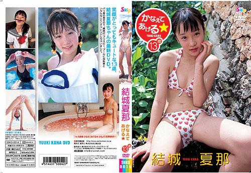 結城夏那 | かなえてあげる★ | DVD