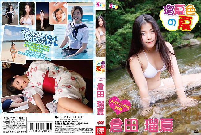 倉田瑠夏 | 瑠夏色の夏 | DVD