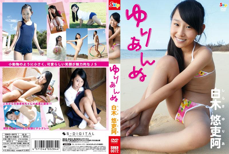 白木悠吏阿 | ゆりあんぬ | DVD