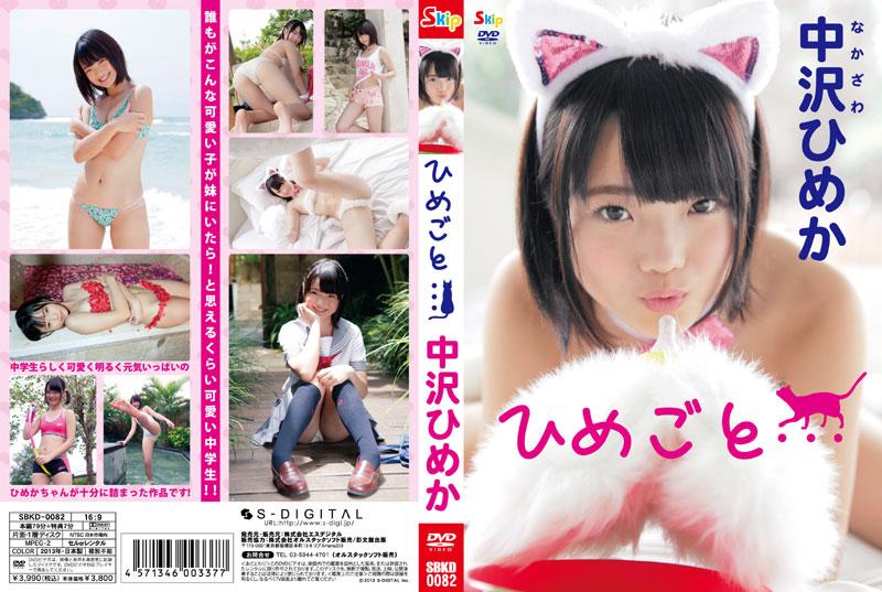 中沢ひめか | ひめごと・・・ | DVD