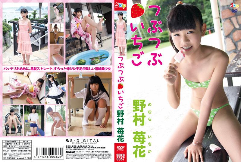 野村苺花 | つぶつぶいちご | DVD