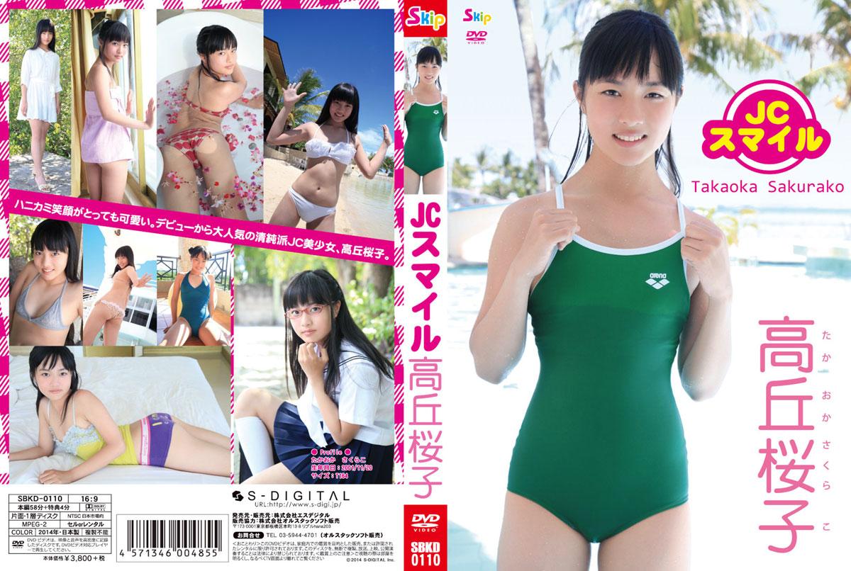高丘桜子 | JC スマイル | DVD