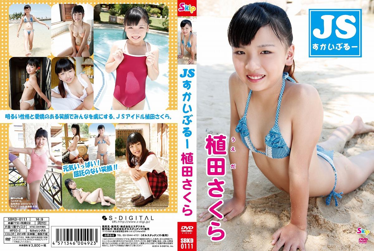植田さくら | JS すかいぶるー | DVD