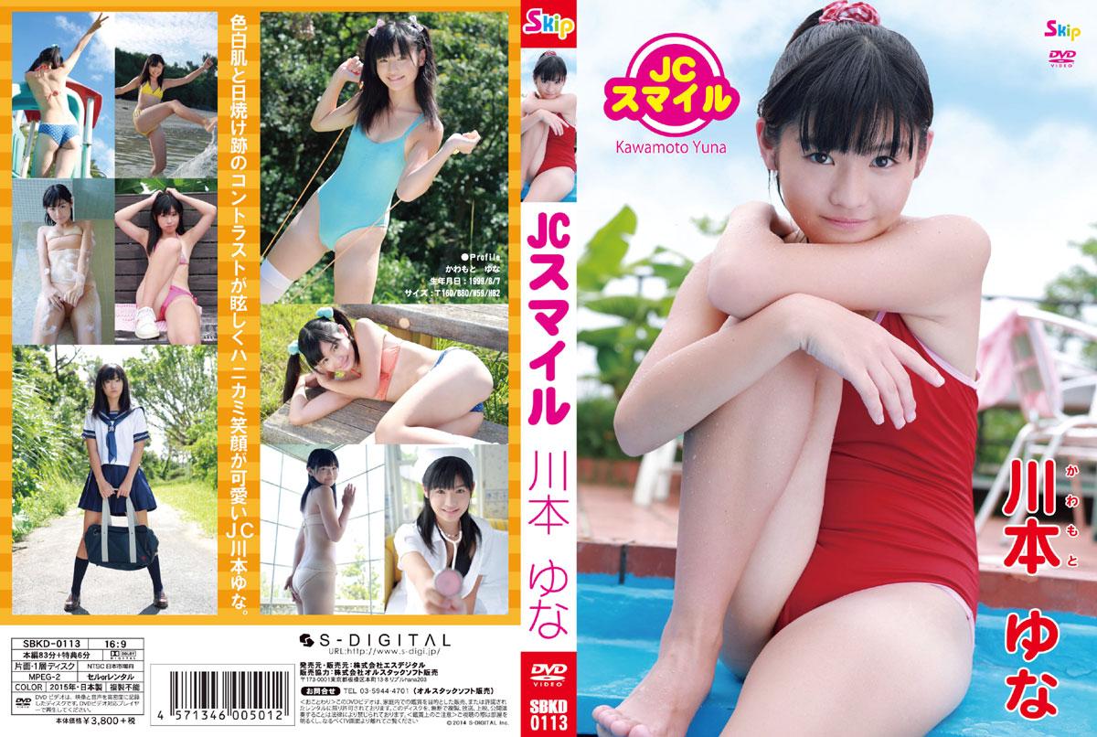 川本ゆな | JCスマイル | DVD