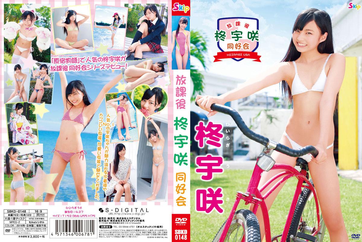柊宇咲 | 放課後 柊宇咲 同好会 | DVD