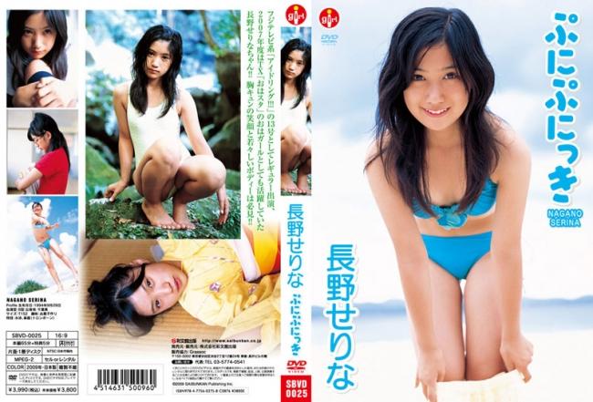 長野せりな | ぷにぷにっき | DVD