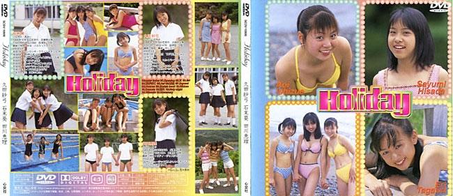 久田紗弓, 石末葵, 田川恵理 | Holiday | DVD