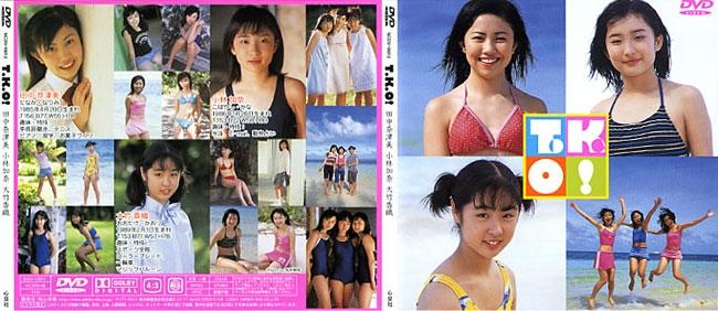田中奈津美, 小林加奈, 大竹香織 | T・K・O! | DVD