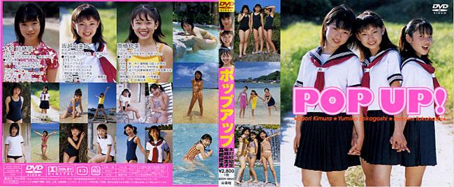 木村紗緒里, 坂越由実子, 高橋修美 | POP UP! | DVD