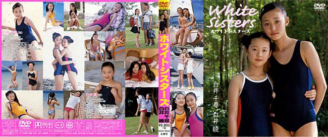 白井千尋, 白井綾 | ホワイトシスターズ | DVD