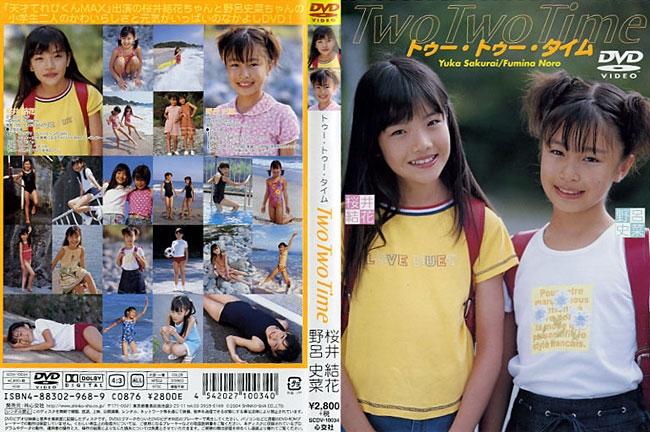 桜井結花, 野呂史菜 | トゥー・トゥー・タイム | DVD